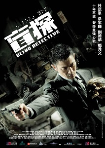 maang_taam_man_tam_blind_detective-498083426-large