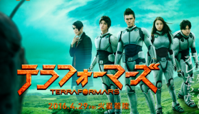 terraformars-cover