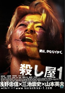 koroshiya_1_ichi_the_killer-100103507-large