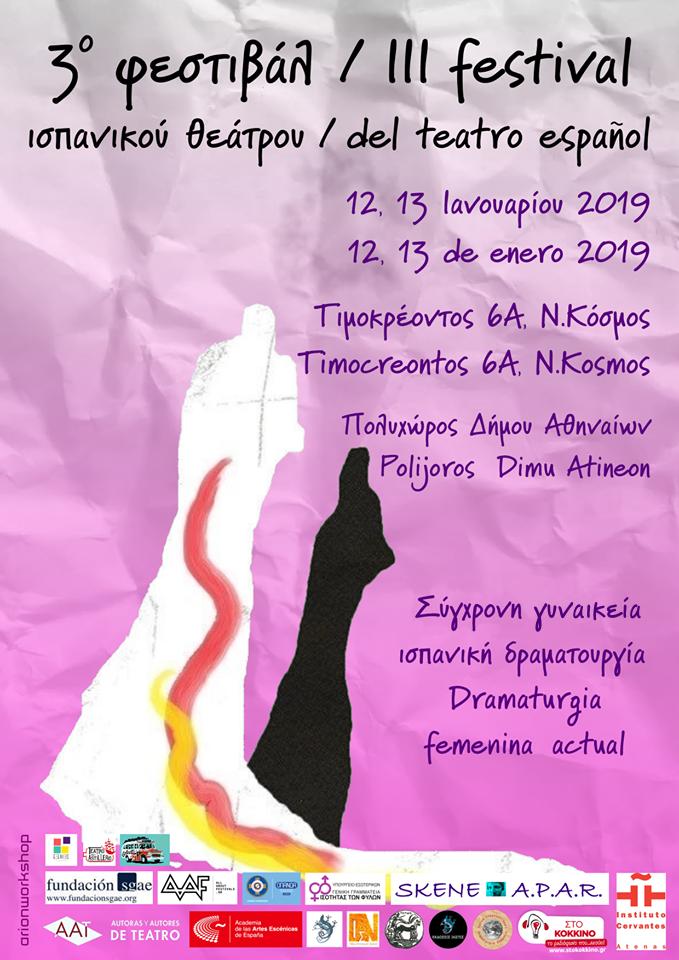 III Festival de Teatro Español Atenas