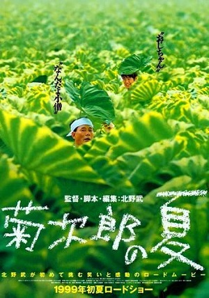 kikujiro_no_natsu-755897744-large